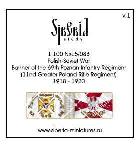 Banner of the 69th Poznan Infantry Regiment. Poland, 1918-1920; 15 mm