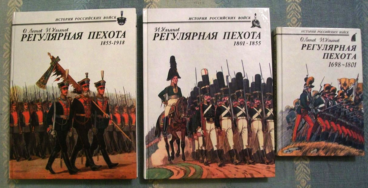 "O. Leonov, I. Ulyanov ""Regular infantry 1698-1918"" (In three volumes)"