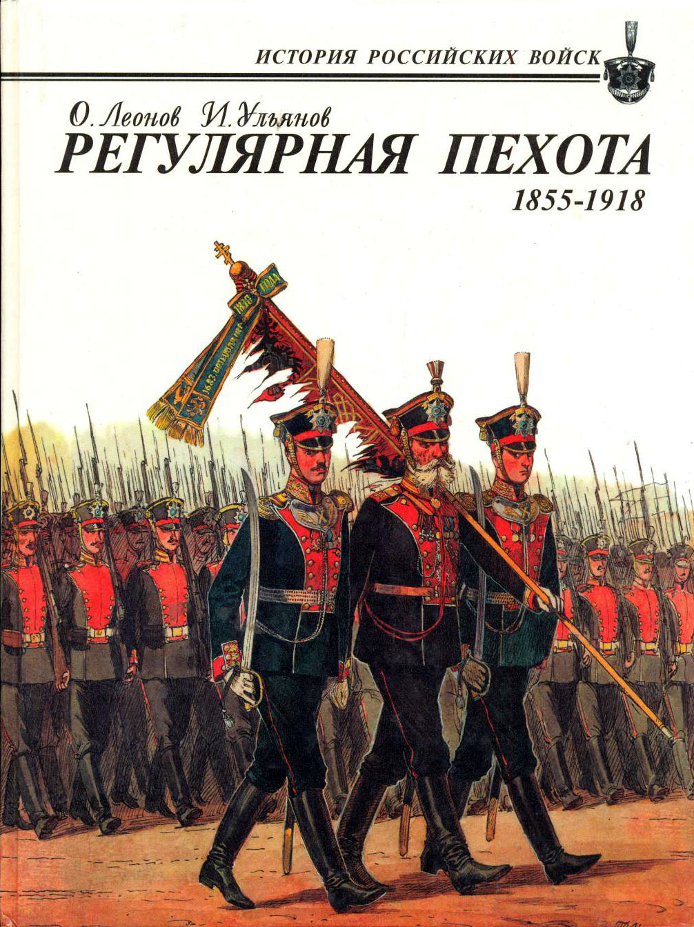 "O. Leonov, I. Ulyanov ""Regular infantry 1855-1918"""