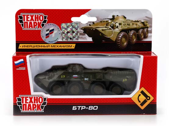 BTR-80 - Soviet amphibious armoured personnel carrier; 1/65