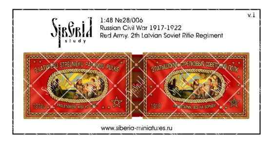Banner 2th Latvian Soviet Rifle Regiment, 1918-1921; 28 mm (1/48)