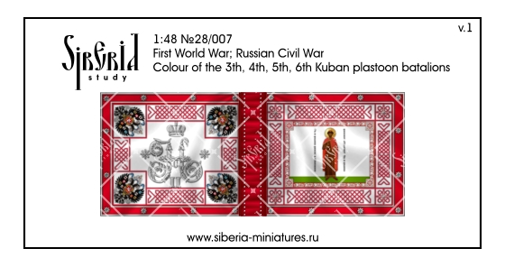 Banners of the 3th, 4th, 5th, 6th Kuban plastoon batalions, 1914-1920; 28 mm (1/48)