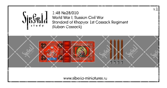 Standard of Khopyor 1th Cossack Regiment (Kuban); 1/48 (28 mm)