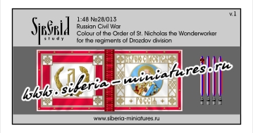 Colour of the Order of St. Nicholas the Wonderworker for the regiments of Drozdov division, 1920; 1/48 (28 mm)