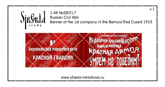 Banner of the 1st March company of the Barnaul Red Guard (1918); 1/48 (28 mm)