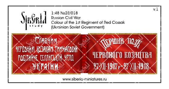 Banner of the 1st regiment of the Red Cossacks (Ukrainian Soviet Republic); 1/48 (28 mm)