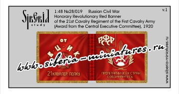 Honorary Revolutionary Red Banner of the 21st Cavalry Regiment, 1920; 1/48 (28 mm)