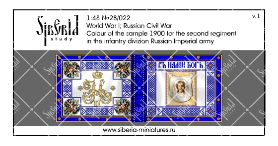 Colour of the sample 1900 for the second regiment in the infantry divizion Russian Imperial army; 1/48 (28 mm)
