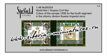 Colour of the sample 1900 for the fourth regiment in the infantry divizion Russian Imperial army; 1/48 (28 mm)