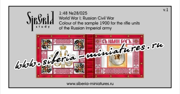 Colour of the sample 1900 for the rifle units Russian Imperial army; 1/48 (28 mm)