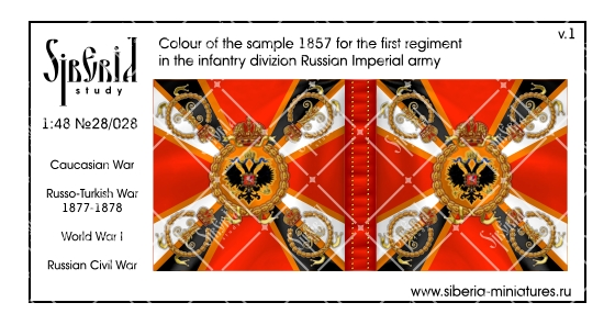 Colour M.1857 for the first regiment in the infantry division of the Russian Imperial Army; 1/48 (28 mm)