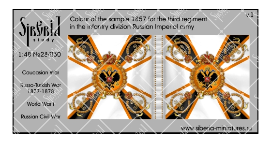 Colour M.1857 for the third regiment in the infantry division of the Russian Imperial Army; 1/48 (28 mm)