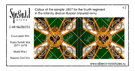 Colour M.1857 for the fourth regiment in the infantry division of the Russian Imperial Army; 1/48 (28 mm)