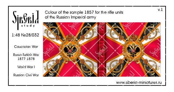 Colour M.1857 for the rifle regiment of the Russian Imperial Army; 1/48 (28 mm)