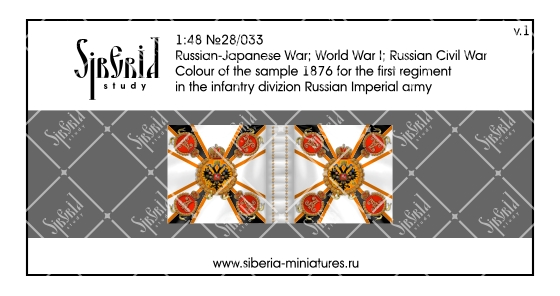 Colour M.1876 for the first regiment in the infantry division of the Russian Imperial Army; 1/48 (28 mm)