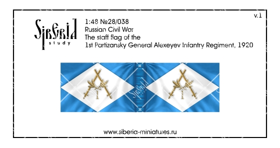 The staff flag of the 1st Partizansky General Alexeyev Infantry Regiment, 1920; 1/48 (28 mm)
