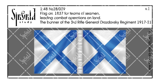 Flag sample 1837 for team of seamen, leading combat operations on land. Banner of the 3rd Rifle General Drozdovsky Regiment 1917-21; 1/48 (28 mm)