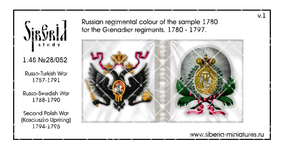 Regimental colour for the Grenadier regiments. Russia, 1780-1797; 1/48 (28 mm)