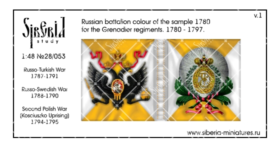 Battalion colour for the Grenadier regiments. Russia, 1780-1797; 1/48 (28 mm)