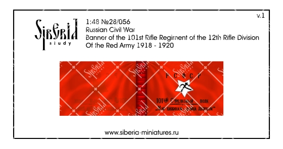 Banner of the 101st Rifle Regiment of the 12th Rifle Division; 28 mm (1/48)