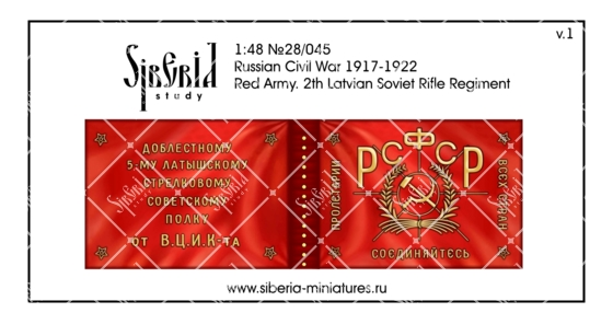 Honorary Revolutionary Red Banner of the 5th Latvian Soviet Rifle Regiment, 1918-1921; 28 mm (1/48)