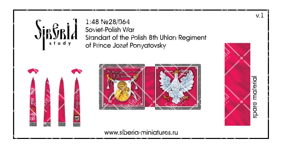 Standart of the 8th Uhlan Regiment. Poland, 1920-1939; 28 mm (1/48)