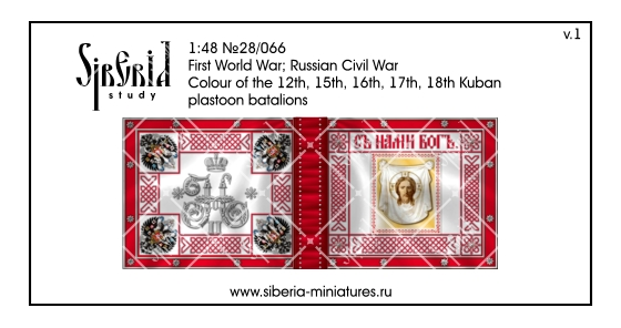 Banners of the 12th, 15th, 16th, 17th, 18th Kuban plastoon batalions, 1914-1920; 28 mm (1/48)
