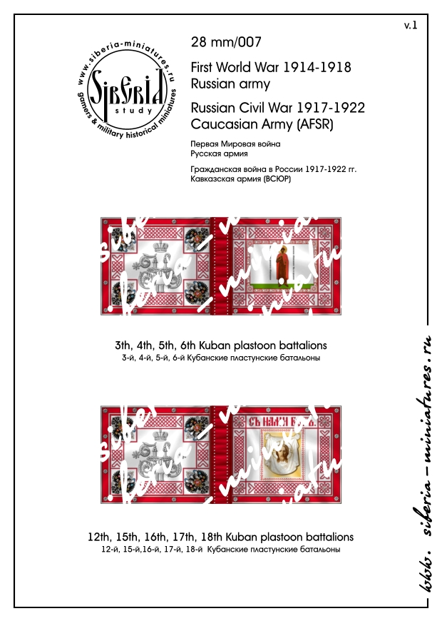 Banners Kuban plastoon batalions, 1914-1920; 28 mm (1/48)