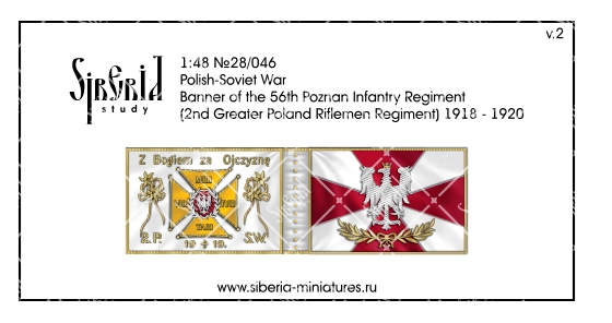 Banner of the 56th Poznan Infantry Regiment (2nd Wielkopolska Infantry Regiment), 1918-1920; 1/48 (28 mm)