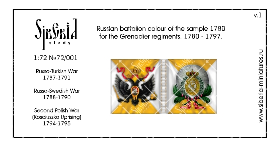Battalion colour for the Grenadier regiments. Russia, 1780-1797; 1/72 (20 mm)