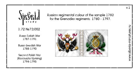 Regimental colour for the Grenadier regiments. Russia, 1780-1797; 1/72 (20 mm)