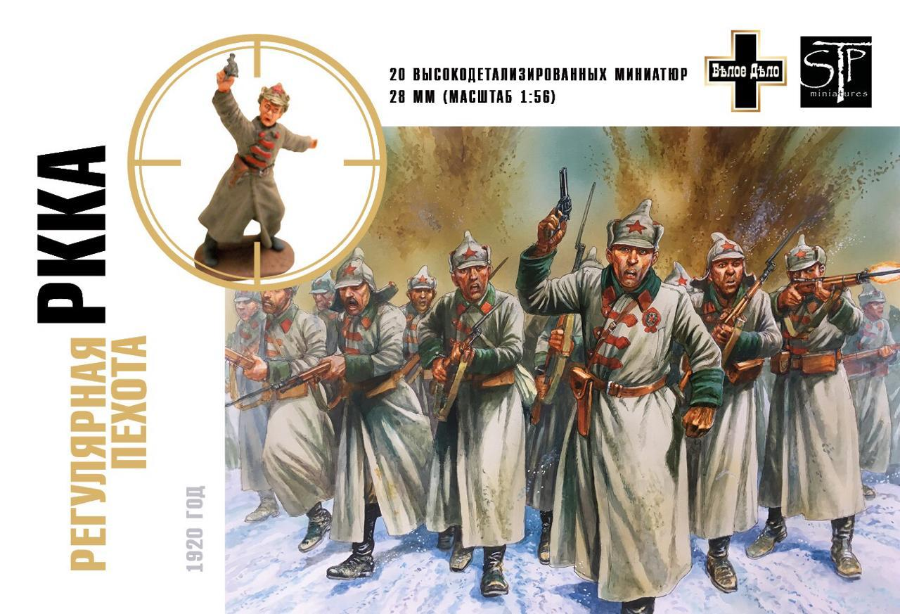 Regular infantry of the Red Army, 1920-21; 28 мм