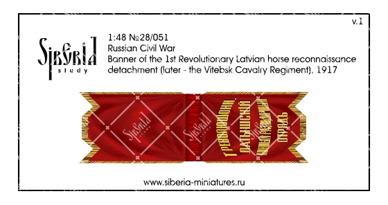 Banner of the 1st Revolutionary Latvian horse reconnaissance detachment, 1917; 1/48 (28 mm)