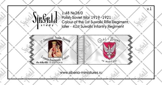 Colour of the 1st Suwalki Rifle Regiment, later - 41st Suwalki Infantry Regiment. Poland, 1919-1921; 28 mm