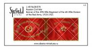 Banner of the 49th Gdov Rifle Regiment, 1918-21; 1/48 (28 mm)