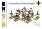 "Set of miniatures ""The Wolf Hundred""; 28 mm"