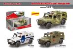 GAZ Tiger - Russian multipurpose, all-terrain infantry mobility vehicle; 1/43